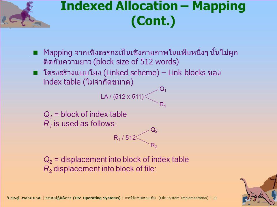 วิเชษฐ์ พลายมาศ | ระบบปฏิบัติการ (OS: Operating Systems) | การใช้งานระบบแฟ้ม (File-System Implementation) | 22 Indexed Allocation – Mapping (Cont.) n