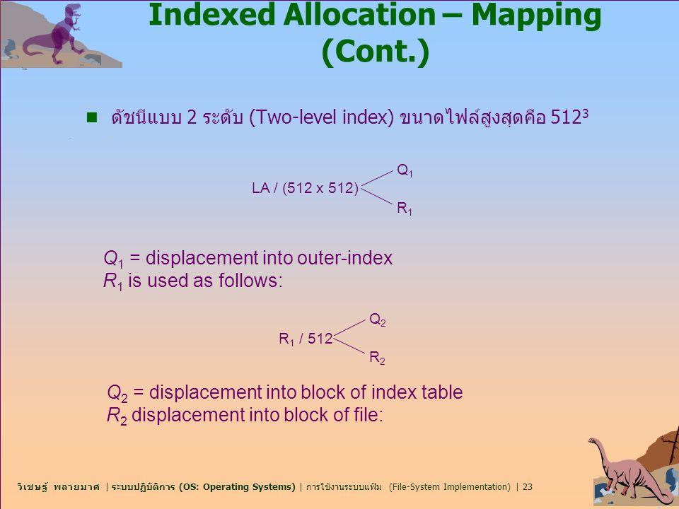 วิเชษฐ์ พลายมาศ | ระบบปฏิบัติการ (OS: Operating Systems) | การใช้งานระบบแฟ้ม (File-System Implementation) | 23 Indexed Allocation – Mapping (Cont.) n