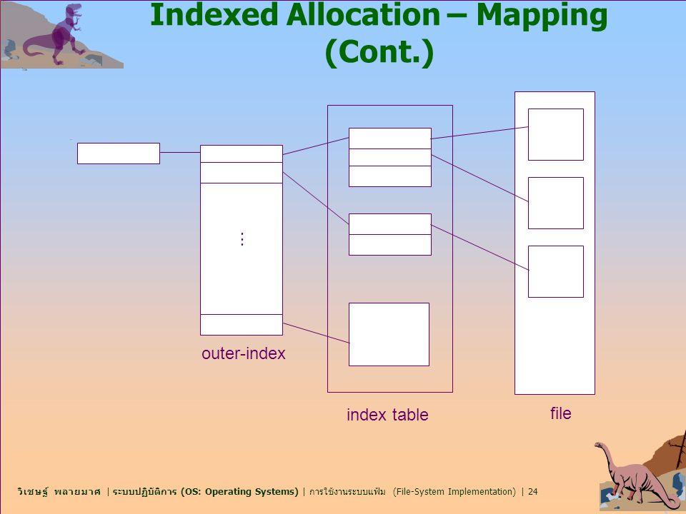 วิเชษฐ์ พลายมาศ | ระบบปฏิบัติการ (OS: Operating Systems) | การใช้งานระบบแฟ้ม (File-System Implementation) | 24 Indexed Allocation – Mapping (Cont.) 