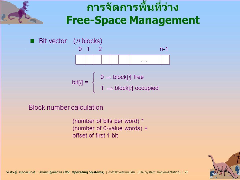 วิเชษฐ์ พลายมาศ | ระบบปฏิบัติการ (OS: Operating Systems) | การใช้งานระบบแฟ้ม (File-System Implementation) | 26 การจัดการพื้นที่ว่าง Free-Space Managem