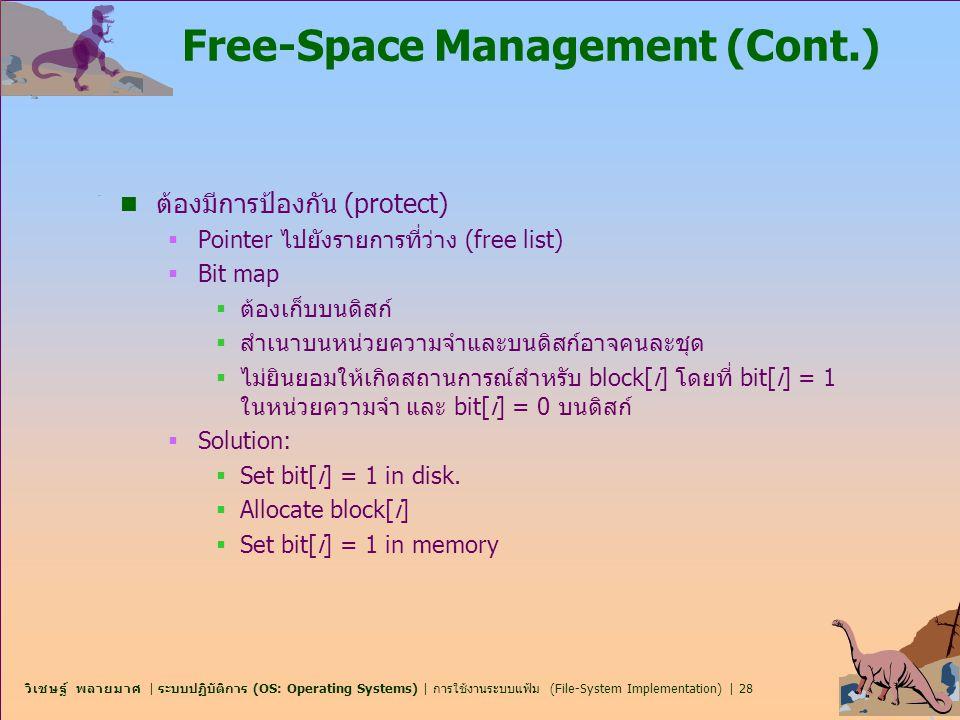 วิเชษฐ์ พลายมาศ | ระบบปฏิบัติการ (OS: Operating Systems) | การใช้งานระบบแฟ้ม (File-System Implementation) | 28 Free-Space Management (Cont.) n ต้องมีก