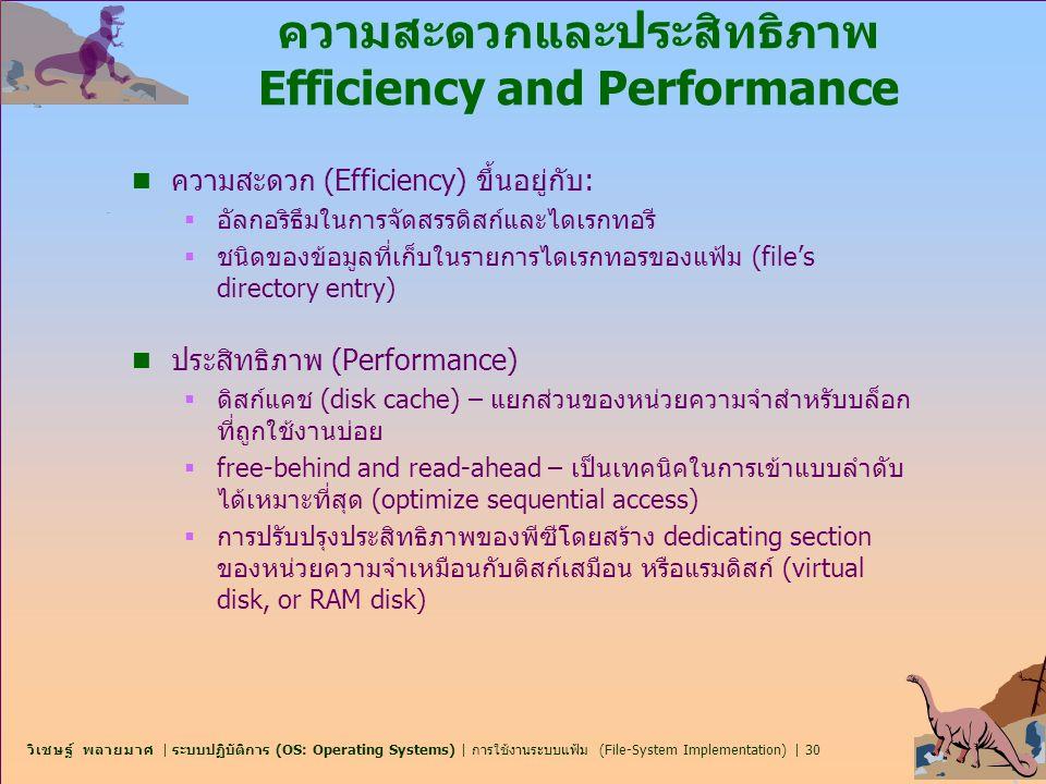 วิเชษฐ์ พลายมาศ | ระบบปฏิบัติการ (OS: Operating Systems) | การใช้งานระบบแฟ้ม (File-System Implementation) | 30 ความสะดวกและประสิทธิภาพ Efficiency and