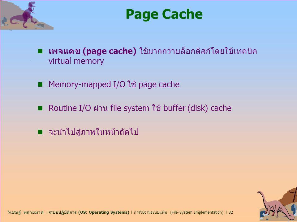 วิเชษฐ์ พลายมาศ | ระบบปฏิบัติการ (OS: Operating Systems) | การใช้งานระบบแฟ้ม (File-System Implementation) | 32 Page Cache n เพจแคช (page cache) ใช้มาก