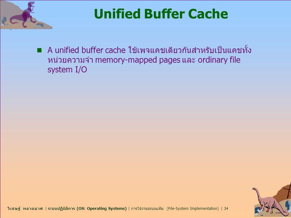 วิเชษฐ์ พลายมาศ | ระบบปฏิบัติการ (OS: Operating Systems) | การใช้งานระบบแฟ้ม (File-System Implementation) | 34 Unified Buffer Cache n A unified buffer