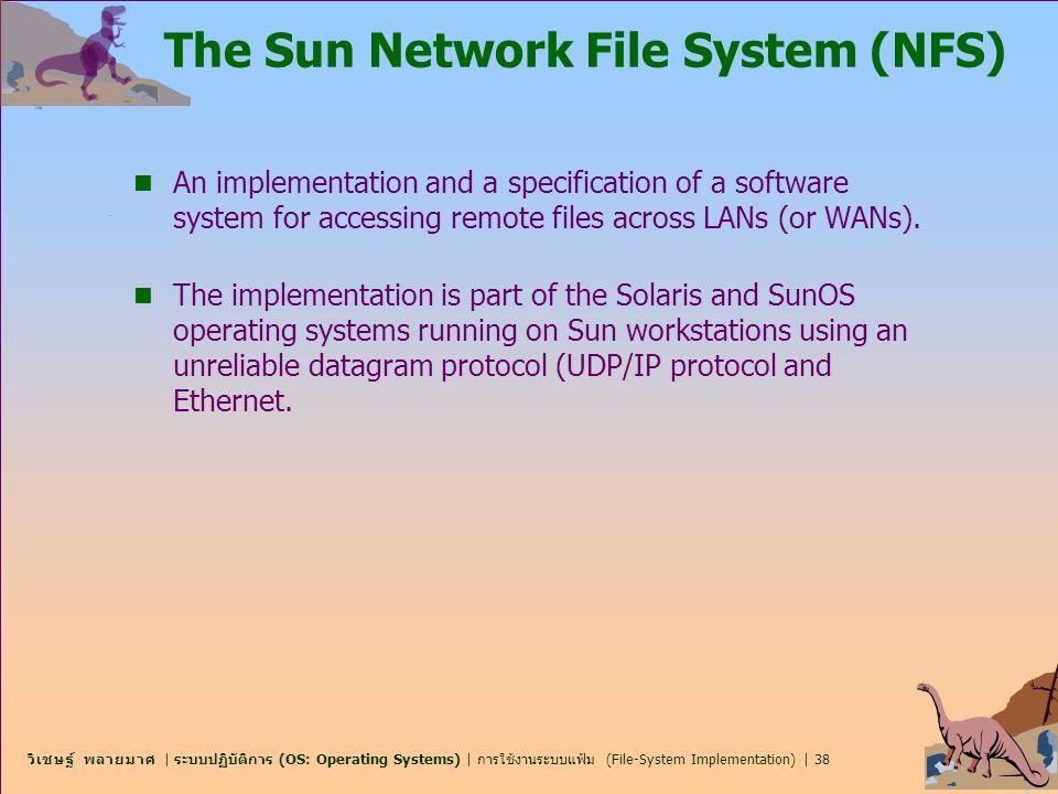 วิเชษฐ์ พลายมาศ | ระบบปฏิบัติการ (OS: Operating Systems) | การใช้งานระบบแฟ้ม (File-System Implementation) | 38 The Sun Network File System (NFS) n An