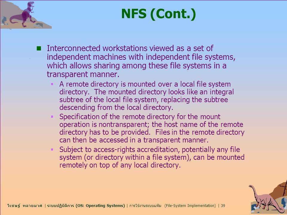 วิเชษฐ์ พลายมาศ | ระบบปฏิบัติการ (OS: Operating Systems) | การใช้งานระบบแฟ้ม (File-System Implementation) | 39 NFS (Cont.) n Interconnected workstatio