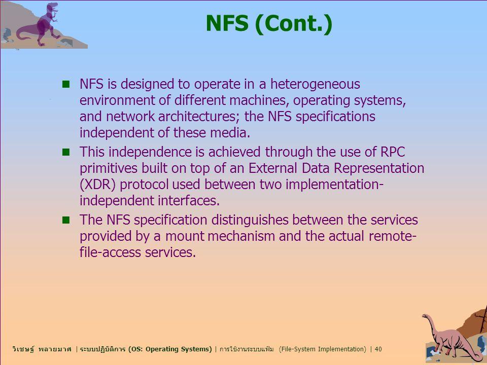 วิเชษฐ์ พลายมาศ | ระบบปฏิบัติการ (OS: Operating Systems) | การใช้งานระบบแฟ้ม (File-System Implementation) | 40 NFS (Cont.) n NFS is designed to operat