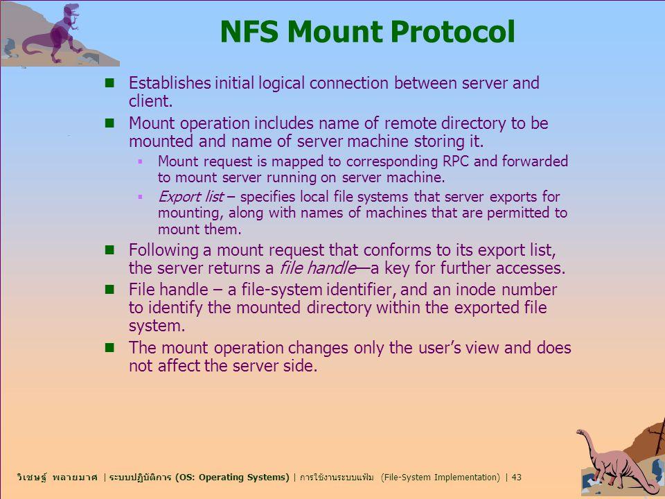 วิเชษฐ์ พลายมาศ | ระบบปฏิบัติการ (OS: Operating Systems) | การใช้งานระบบแฟ้ม (File-System Implementation) | 43 NFS Mount Protocol n Establishes initia