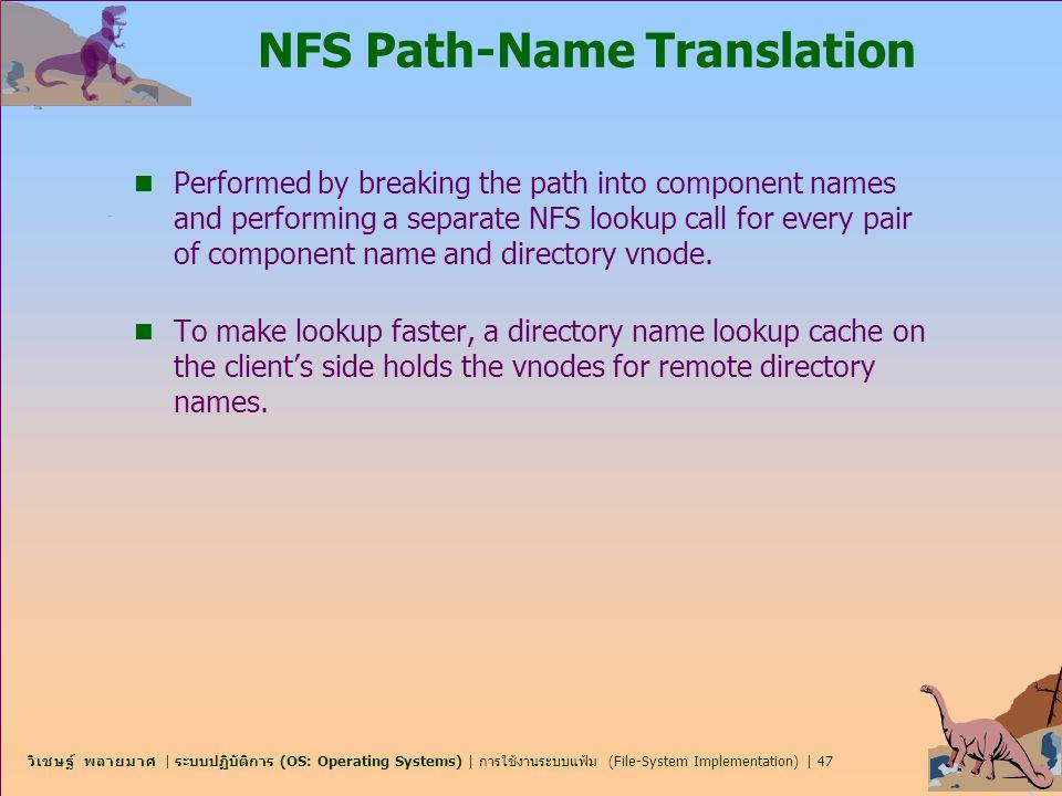 วิเชษฐ์ พลายมาศ | ระบบปฏิบัติการ (OS: Operating Systems) | การใช้งานระบบแฟ้ม (File-System Implementation) | 47 NFS Path-Name Translation n Performed b