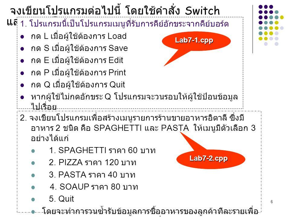 6 จงเขียนโปรแกรมต่อไปนี้ โดยใช้คำสั่ง Switch และ CASE 1.