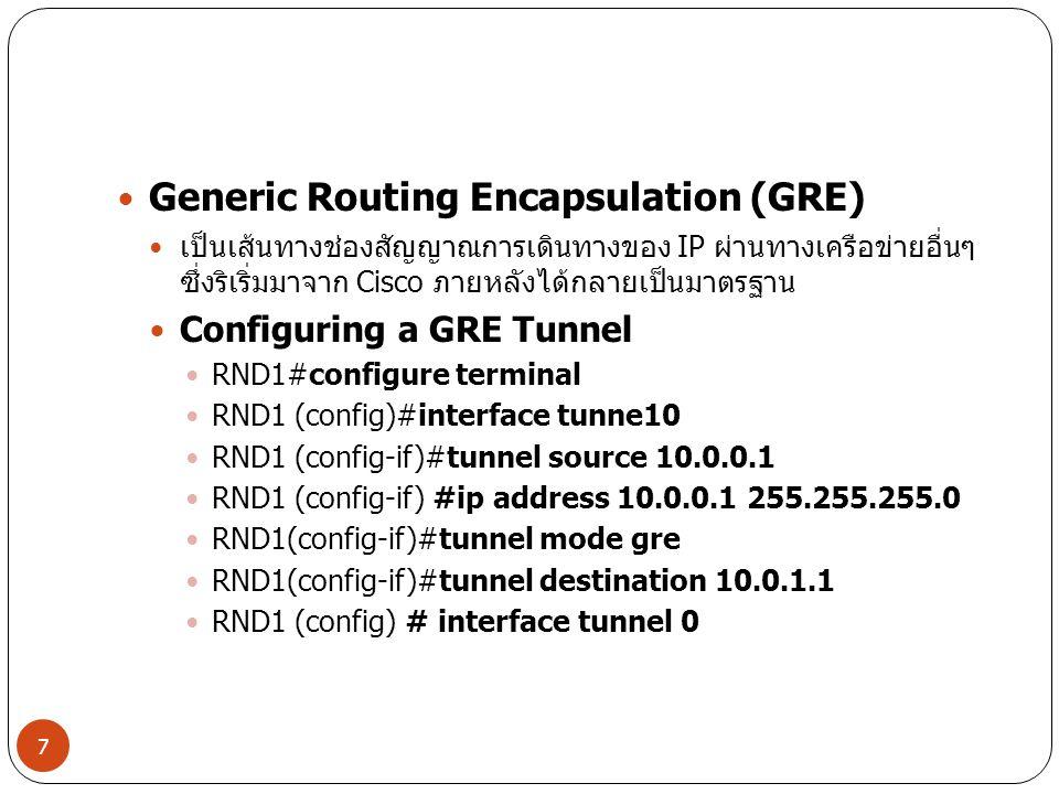 Generic Routing Encapsulation (GRE) เป็นเส้นทางช่องสัญญาณการเดินทางของ IP ผ่านทางเครือข่ายอื่นๆ ซึ่งริเริ่มมาจาก Cisco ภายหลังได้กลายเป็นมาตรฐาน Confi