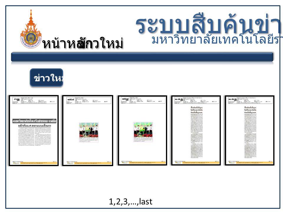 ข่าวใหม่ 1,2,3,…,last ระบบสืบค้นข่าว มหาวิทยาลัยเทคโนโลยีราชมงคลธัญบุรี หน้าหลัก ข่าวใหม่