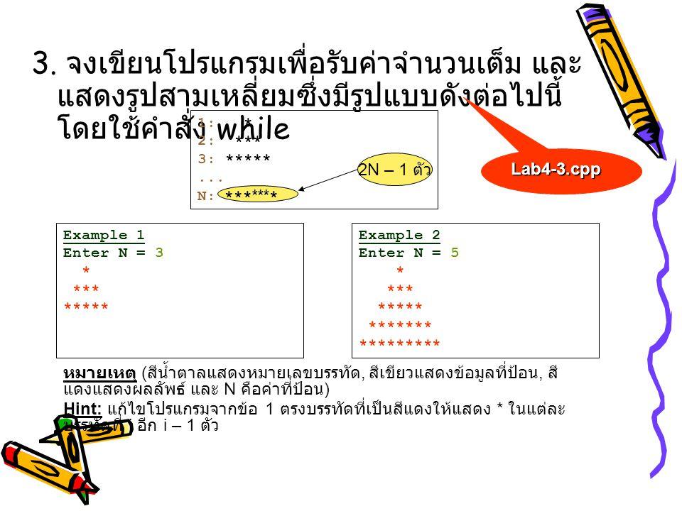 3. จงเขียนโปรแกรมเพื่อรับค่าจำนวนเต็ม และ แสดงรูปสามเหลี่ยมซึ่งมีรูปแบบดังต่อไปนี้ โดยใช้คำสั่ง while 1: * 2: *** 3: *****... N: ******* Example 1 Ent