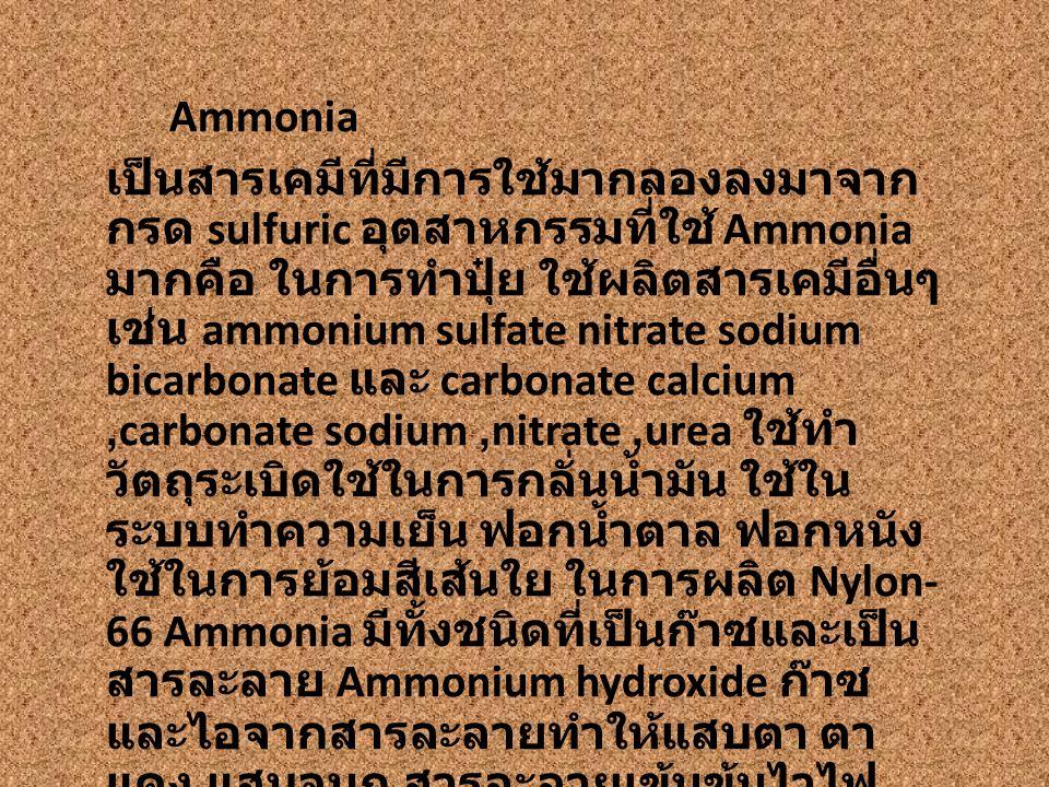 Ammonia เป็นสารเคมีที่มีการใช้มากลองลงมาจาก กรด sulfuric อุตสาหกรรมที่ใช้ Ammonia มากคือ ในการทำปุ๋ย ใช้ผลิตสารเคมีอื่นๆ เช่น ammonium sulfate nitrate