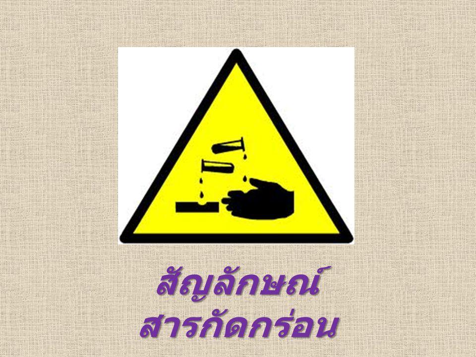 สารกัดกร่อน หมายถึง สารเคมีที่มี ความสามารถในการทำอันตรายต่อเนื้อเยื่อ ของร่างกายเมื่อสัมผัสโดยตรงหรือจากการ สูดดม และการกลืนกิน ได้แก่สารพวกกรด และด่างต่างๆ กรด ในภาษาอังกฤษคือ acid มาจาก acidus เป็นภาษาละตินแปลว่าเปรี้ยว เป็น คุณสมบัติของกรด ทางเคมีหมายถึงสารที่ให้ โปรตอน กรดแบ่งเป็น 2 พวกคือ กรดอนินทรีย์ที่ ไม่ไวไฟ ไม่ลุกติดไฟ กับกรดอินทรีย์ที่สามารถลุกไหม้ไฟได้ แต่ ส่วนใหญ่จะมีจุดลุกติดไฟสูง