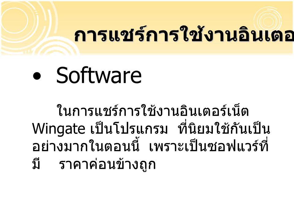 Software ในการแชร์การใช้งานอินเตอร์เน็ต Wingate เป็นโปรแกรม ที่นิยมใช้กันเป็น อย่างมากในตอนนี้ เพราะเป็นซอฟแวร์ที่ มี ราคาค่อนข้างถูก การแชร์การใช้งาน