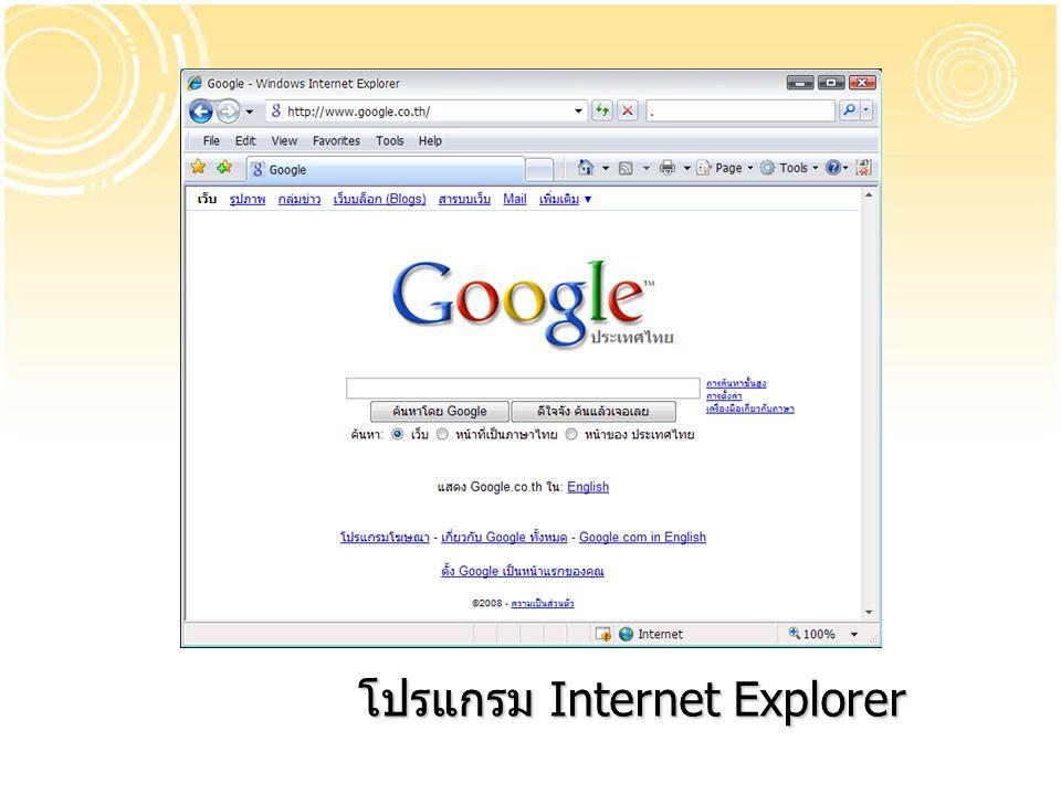 โปรแกรม Internet Explorer