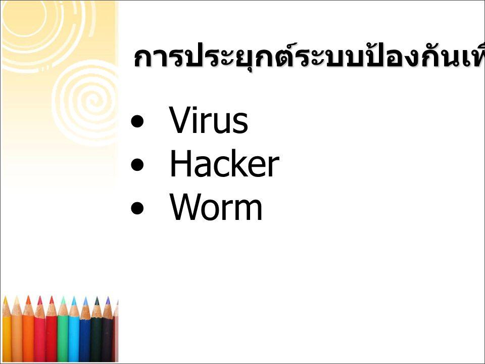 การประยุกต์ระบบป้องกันเพื่อการเชื่อมต่อ Virus Hacker Worm