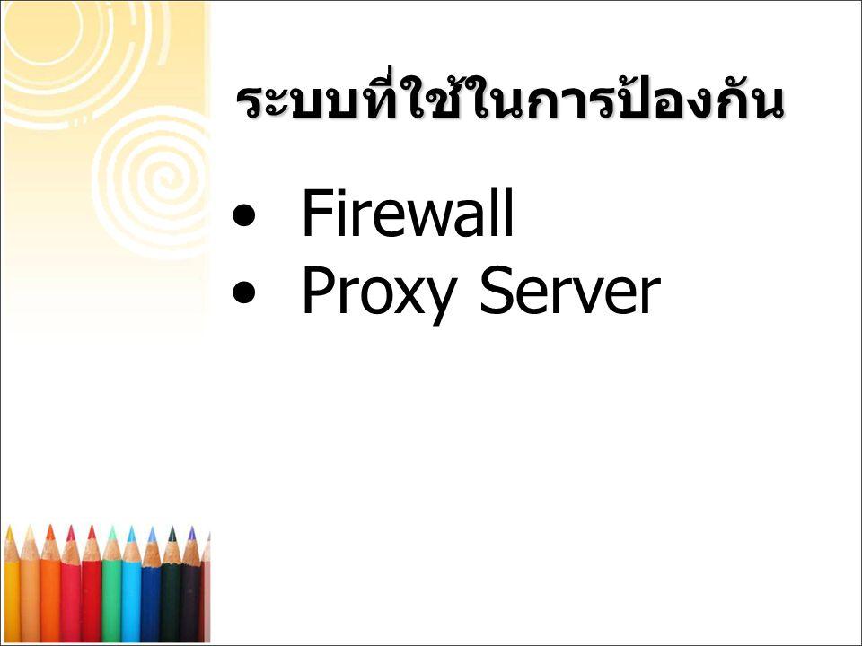 ระบบที่ใช้ในการป้องกัน Firewall Proxy Server