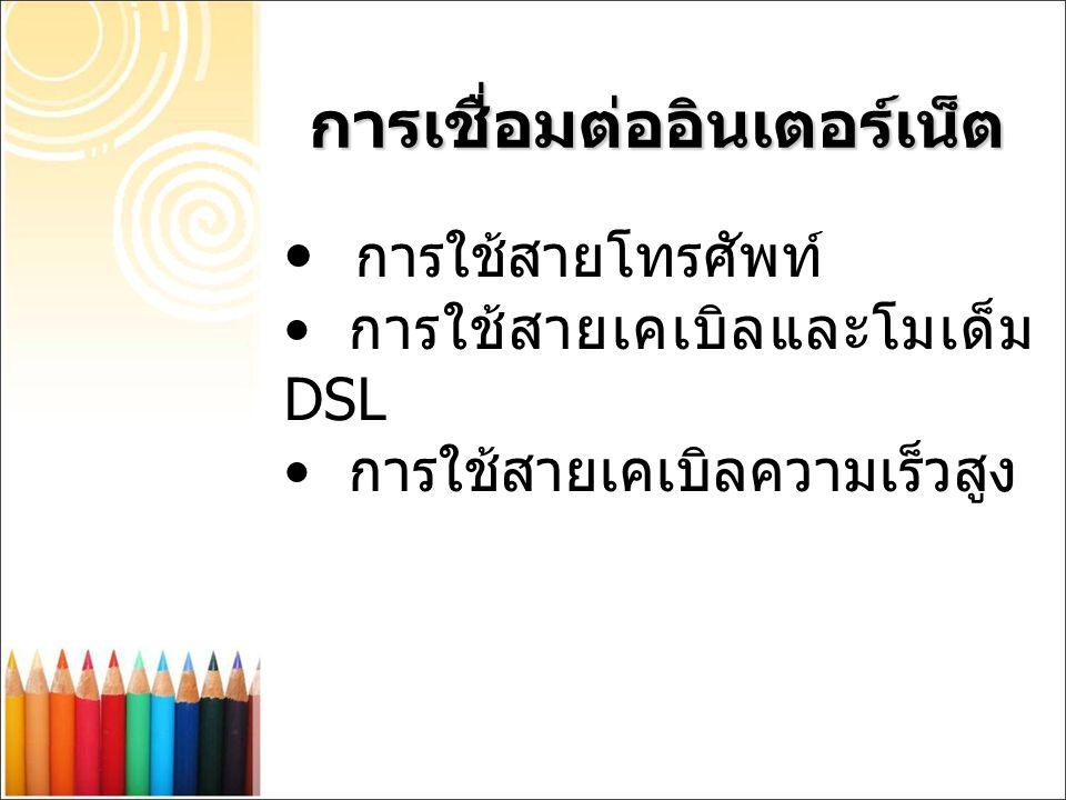 การใช้สายโทรศัพท์ การใช้สายเคเบิลและโมเด็ม DSL การใช้สายเคเบิลความเร็วสูง การเชื่อมต่ออินเตอร์เน็ต