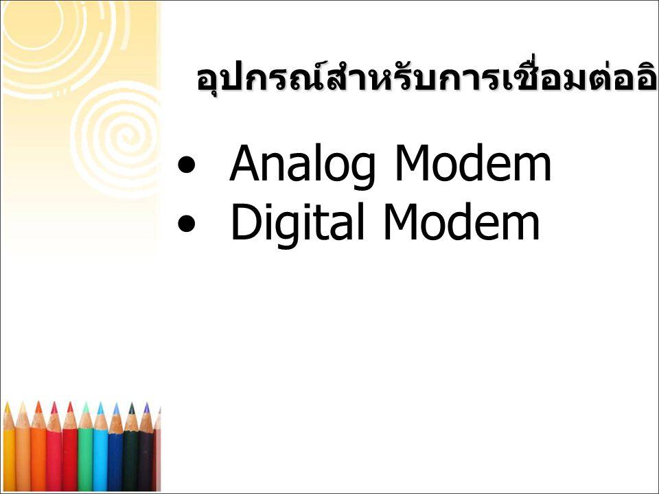 Analog Modem Digital Modem อุปกรณ์สำหรับการเชื่อมต่ออินเตอร์เน็ต