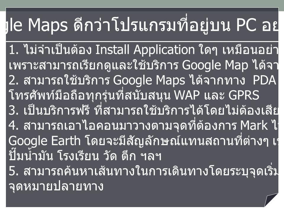 Google Maps คืออะไร Google Maps คือบริการของ Google ที่ให้บริการ เทคโนโลยีด้านแผนที่ประสิทธิภาพสูง ใช้งานง่าย และ ให้ข้อมูลของธุรกิจในท้องถิ่น ได้แก่