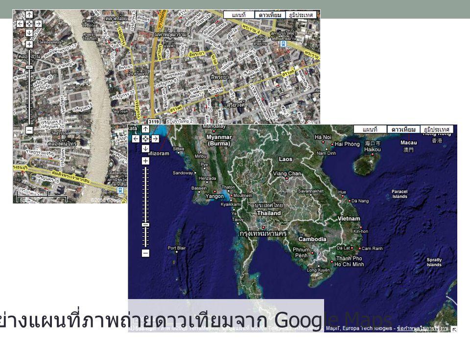 Google Maps ดีกว่าโปรแกรมที่อยู่บน PC อย่างไร ( ต่อ ) 6. สามารถดูภาพของสถานที่นั้นๆก่อนได้รวมถึงภาพของบริเวณ ใกล้เคียง (Street View) และยังสามารถที่จะ