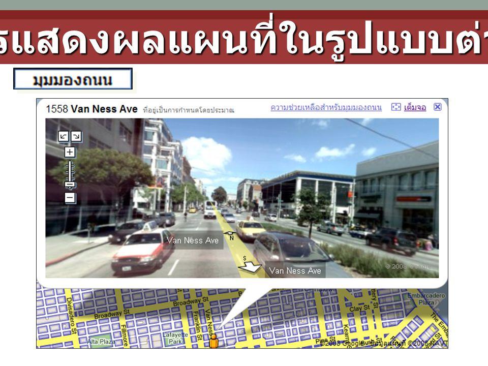 Google Maps มีปุ่มค้นหาอยู่ 3 ปุ่ม 1) ค้นหาแผนที่ 2) ค้นหาธุรกิจ 3) การค้นหาเส้นทาง