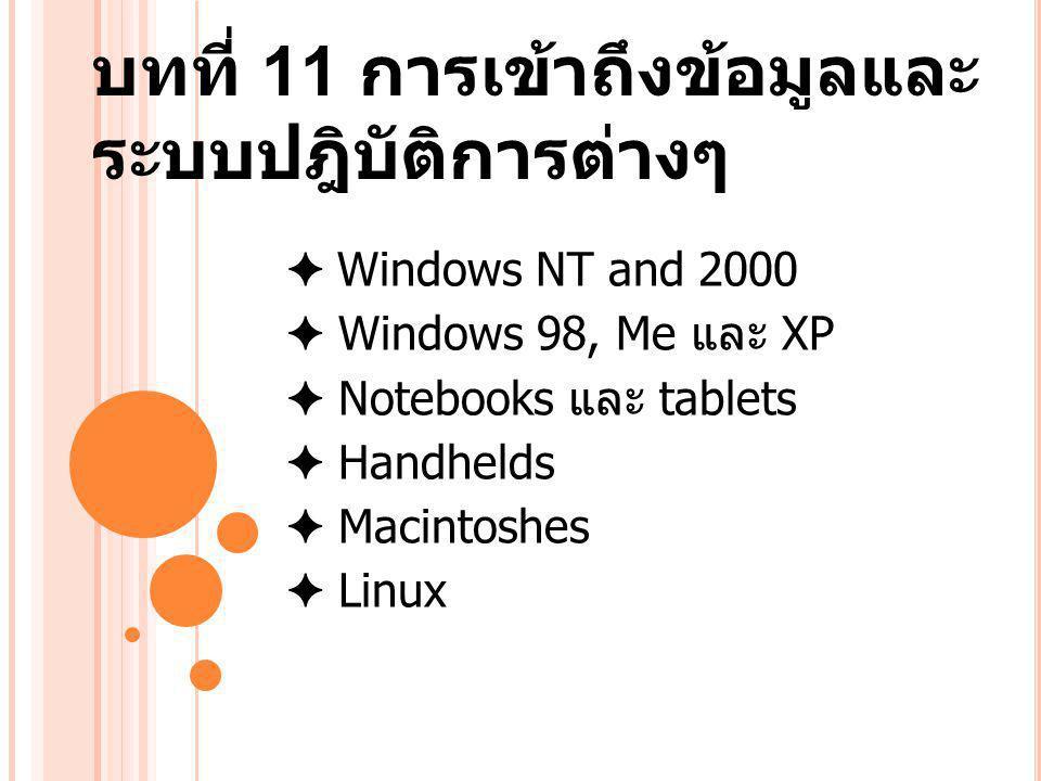 บทที่ 11 การเข้าถึงข้อมูลและ ระบบปฎิบัติการต่างๆ ✦ Windows NT and 2000 ✦ Windows 98, Me และ XP ✦ Notebooks และ tablets ✦ Handhelds ✦ Macintoshes ✦ Lin
