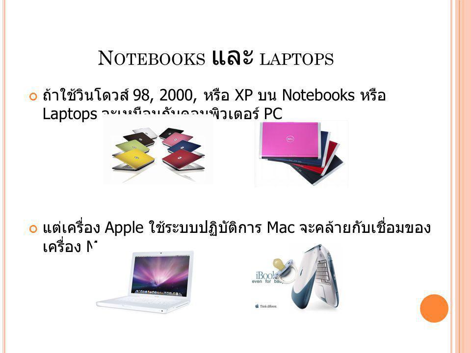 N OTEBOOKS และ LAPTOPS ถ้าใช้วินโดวส์ 98, 2000, หรือ XP บน Notebooks หรือ Laptops จะเหมือนกับคอมพิวเตอร์ PC แต่เครื่อง Apple ใช้ระบบปฏิบัติการ Mac จะค