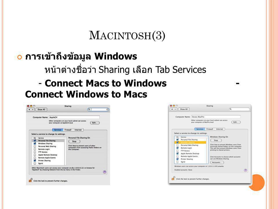 M ACINTOSH (3) การเข้าถึงข้อมูล Windows หน้าต่างชื่อว่า Sharing เลือก Tab Services - Connect Macs to Windows - Connect Windows to Macs