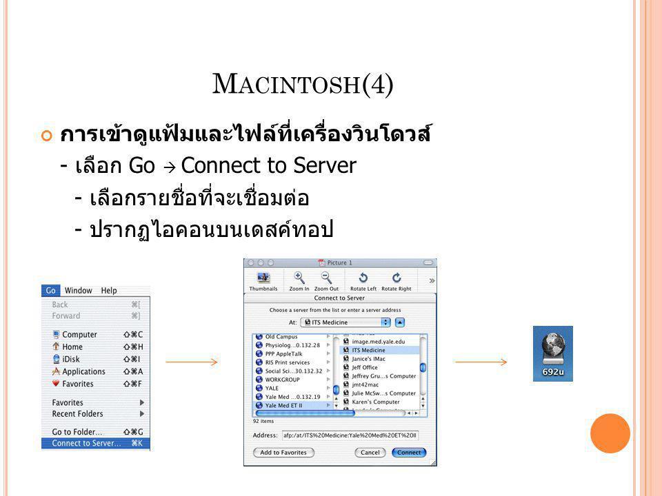 M ACINTOSH (4) การเข้าดูแฟ้มและไฟล์ที่เครื่องวินโดวส์ - เลือก Go  Connect to Server - เลือกรายชื่อที่จะเชื่อมต่อ - ปรากฏไอคอนบนเดสค์ทอป