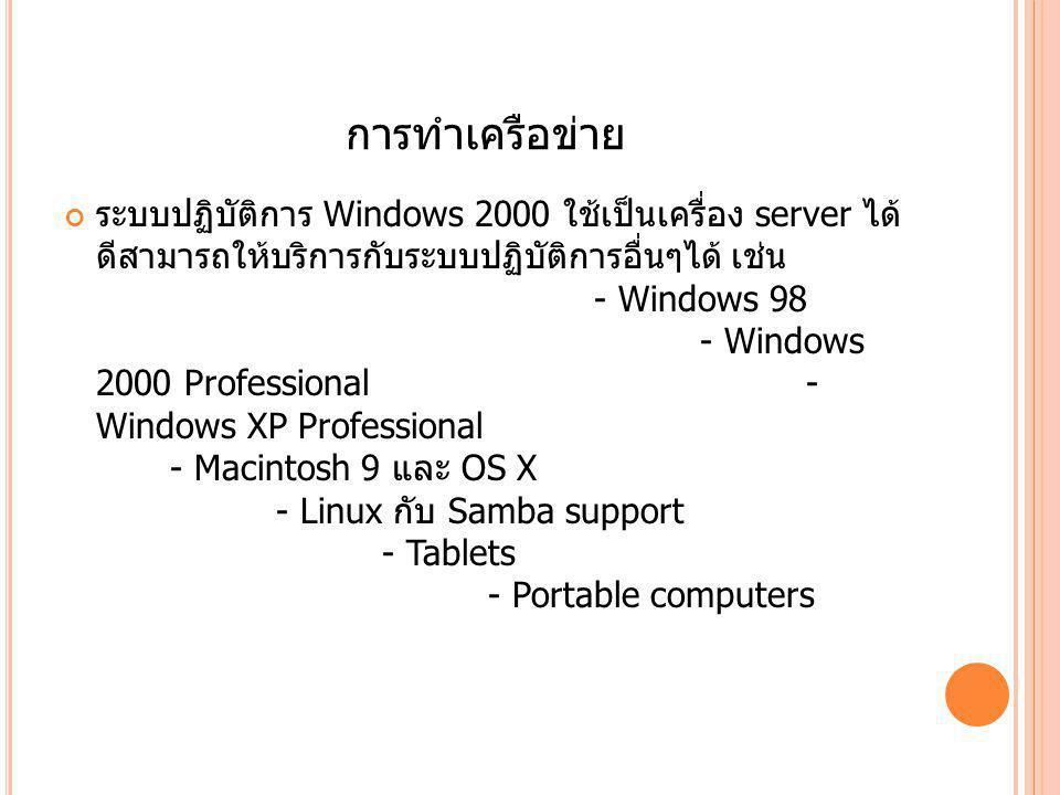 การทำเครือข่าย ระบบปฏิบัติการ Windows 2000 ใช้เป็นเครื่อง server ได้ ดีสามารถให้บริการกับระบบปฏิบัติการอื่นๆได้ เช่น - Windows 98 - Windows 2000 Profe