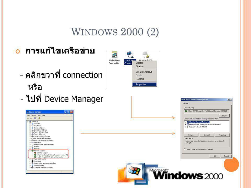 W INDOWS 2000 (2) การแก้ไขเครือข่าย - คลิกขวาที่ connection  Properties หรือ - ไปที่ Device Manager