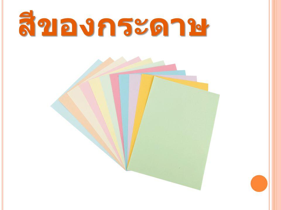 สีของกระดาษ