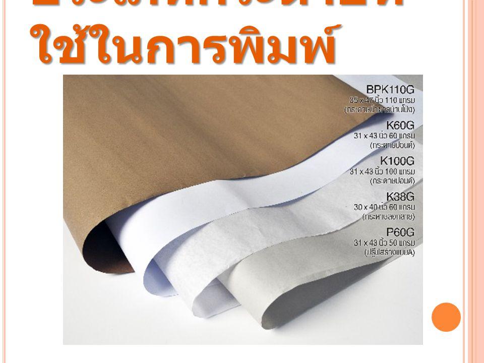 ประเภทกระดาษที่ ใช้ในการพิมพ์
