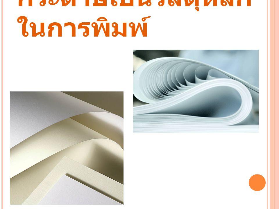 กระดาษเป็นวัสดุหลัก ในการพิมพ์