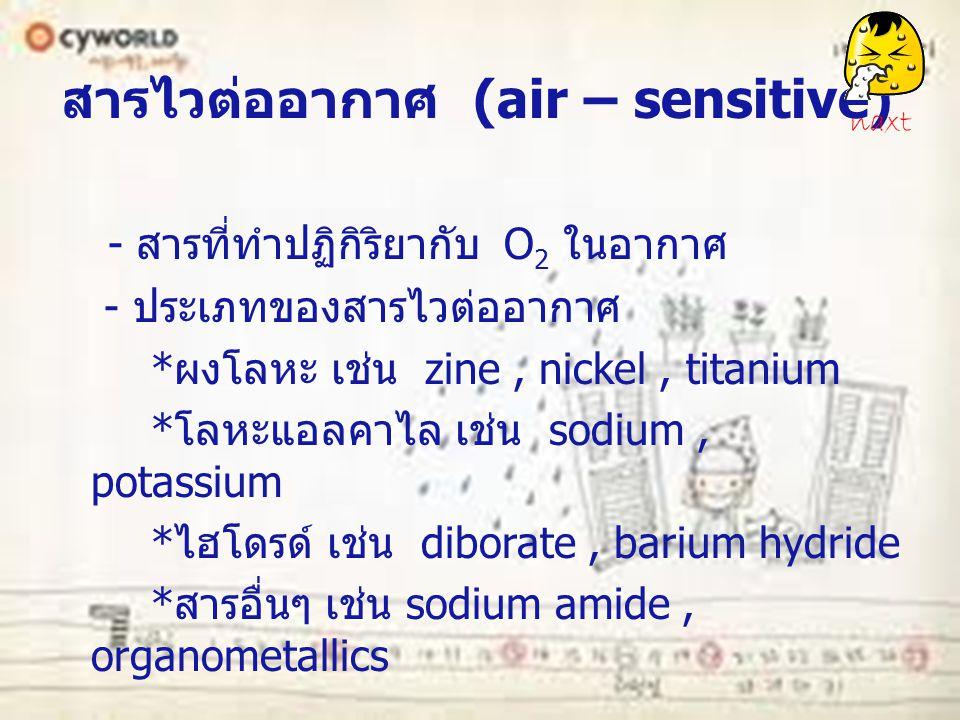 สารไวต่อปฏิกิริยาเคมี ทำปฏิกิริยารุนแรงปล่อยความร้อนหรือแก๊ส ปริมาณมากอย่างรวดเร็ว จนถ่ายเทหรือกระจายสู่ สิ่งแวดล้อมไม่ทัน ทำให้ควบคุมสถานการณ์ ไม่ได้