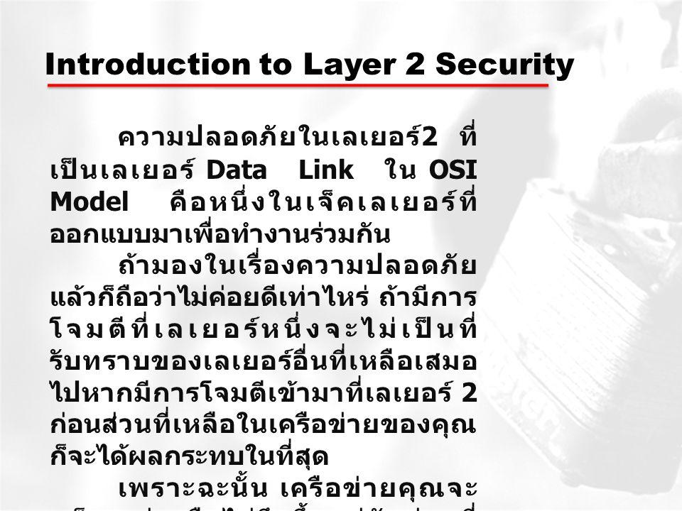 VLAN attacks (cont) Possible Solution การแก้ปัญหาคือการปิดช่องทางสื่อสารทุก พอร์ตยกเว้นพอร์ตที่จำเป็นต้องใช้ช่องทางสื่อสาร จริงๆเท่านั้น
