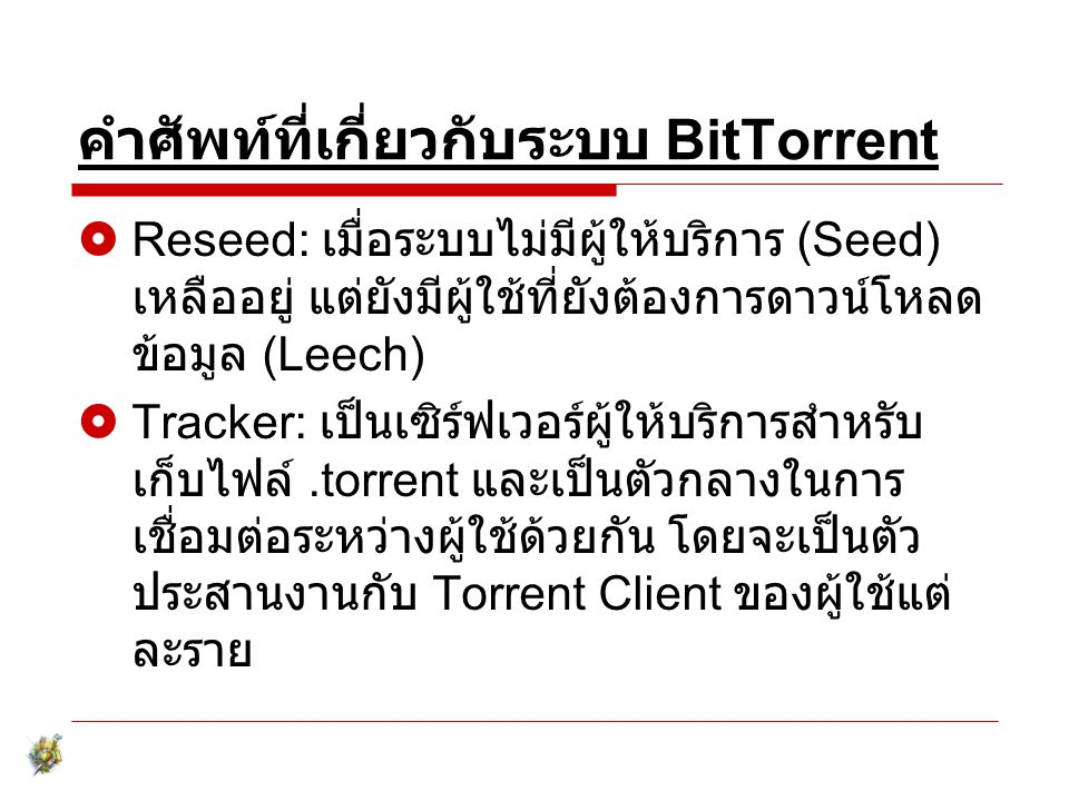 การใช้ BitTorrent  Tracker Server หรือ BitTorrent Server  Torrent Client  Torrent File