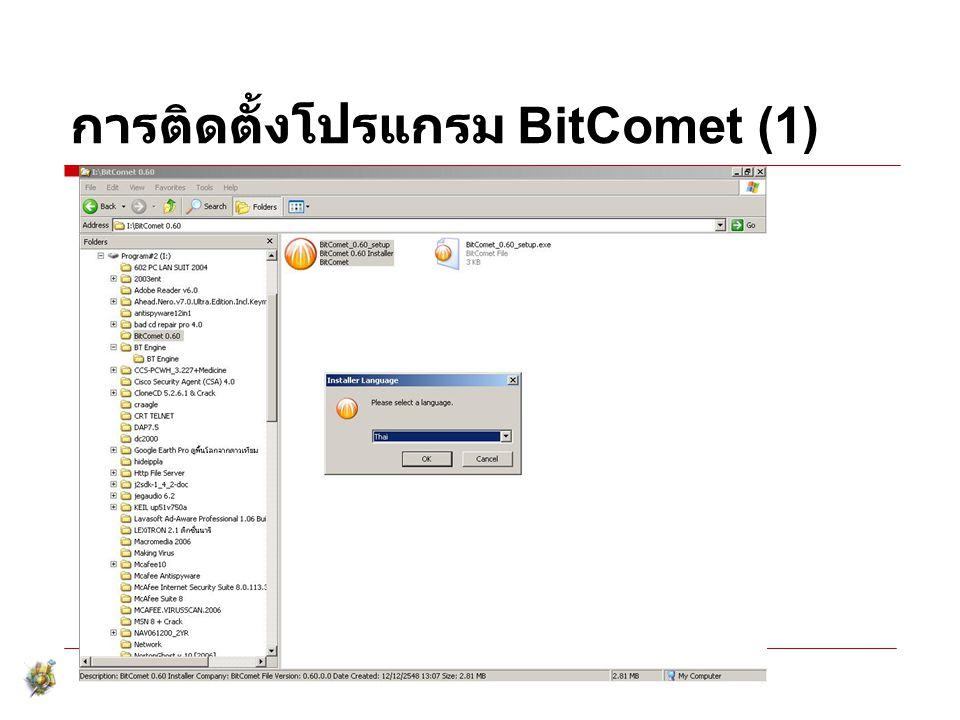 การติดตั้งโปรแกรม BitComet (1)