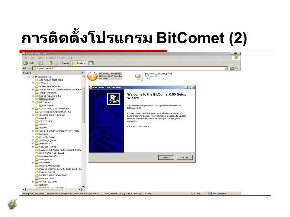 การติดตั้งโปรแกรม BitComet (2)