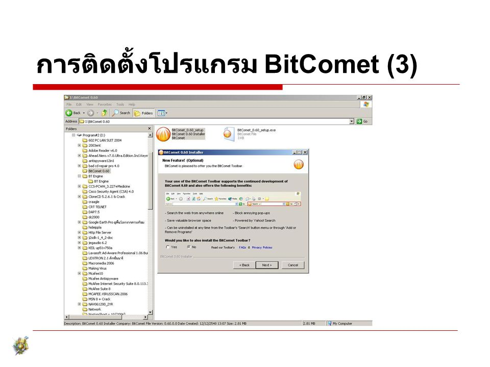 การติดตั้งโปรแกรม BitComet (3)