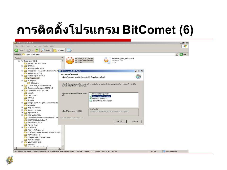 การติดตั้งโปรแกรม BitComet (6)