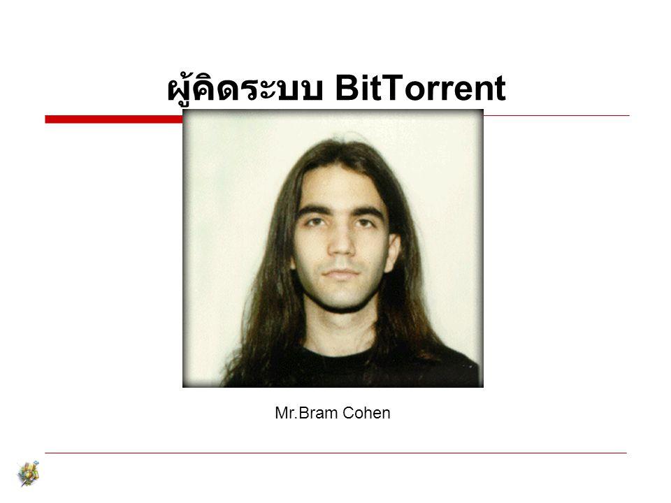 ผู้คิดระบบ BitTorrent Mr.Bram Cohen