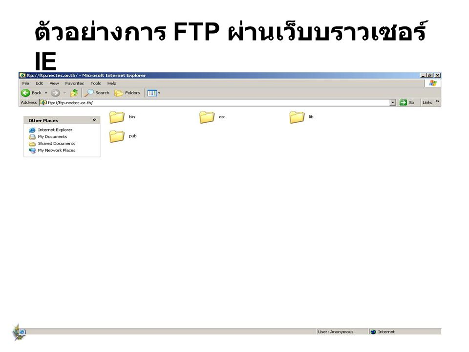 ตัวอย่างการ FTP ผ่านเว็บบราวเซอร์ IE