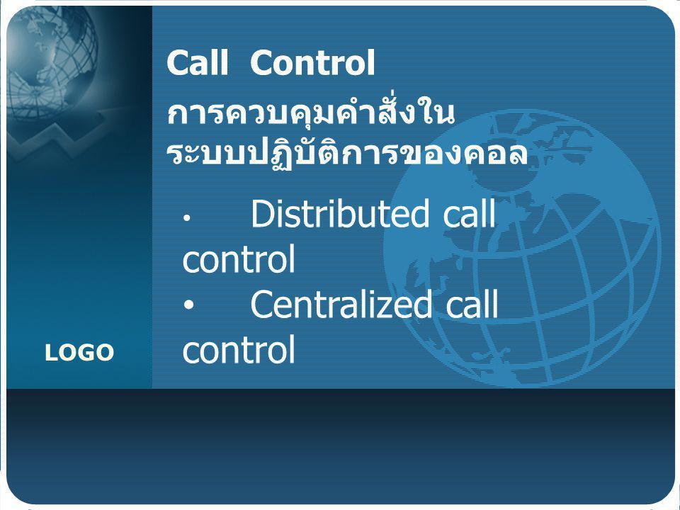 LOGO Call Control การควบคุมคำสั่งใน ระบบปฏิบัติการของคอล Distributed call control Centralized call control