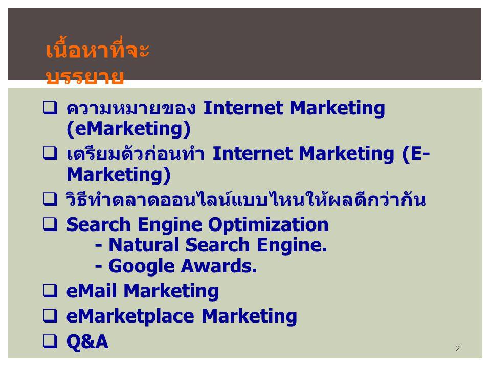 เนื้อหาที่จะ บรรยาย  ความหมายของ Internet Marketing (eMarketing)  เตรียมตัวก่อนทำ Internet Marketing (E- Marketing)  วิธีทำตลาดออนไลน์แบบไหนให้ผลดี