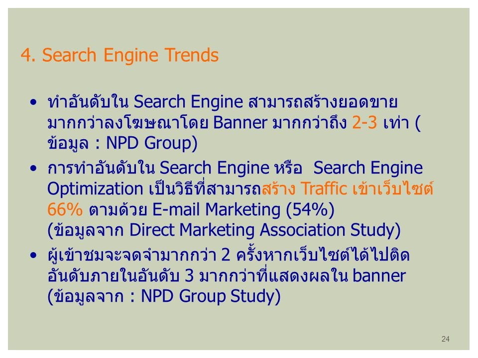 4. Search Engine Trends ทำอันดับใน  Search Engine สามารถสร้างยอดขาย มากกว่าลงโฆษณาโดย Banner มากกว่าถึง 2-3 เท่า ( ข้อมูล : NPD Group) การทำอันดับใน