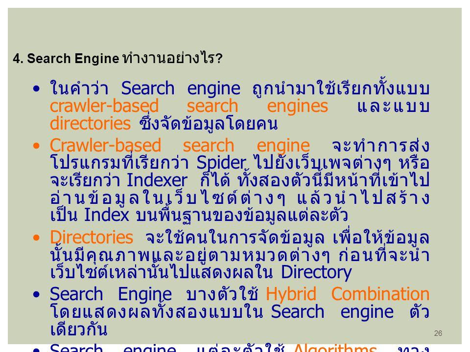ในคำว่า Search engine ถูกนำมาใช้เรียกทั้งแบบ crawler-based search engines และแบบ directories ซึ่งจัดข้อมูลโดยคน Crawler-based search engine จะทำการส่ง